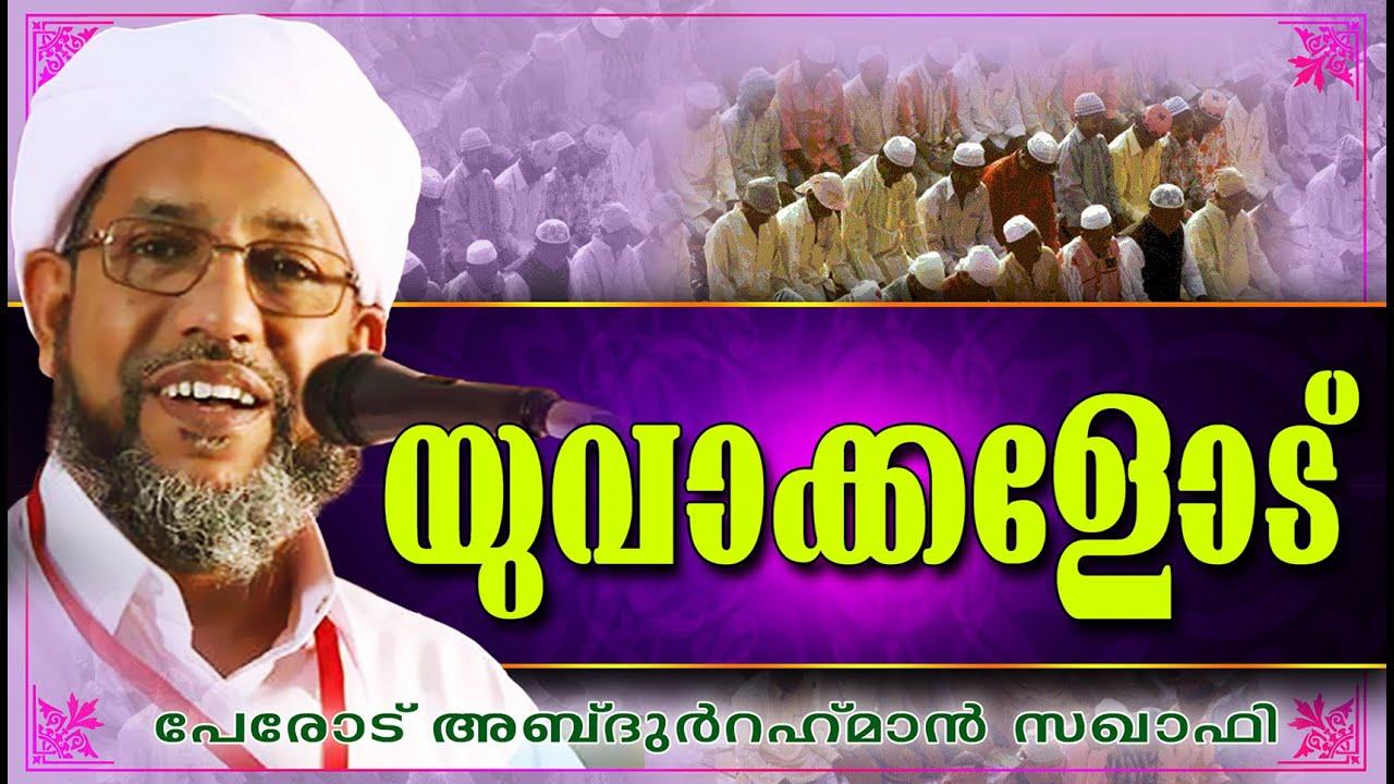 speech in malayalam Happy teachers day speech in malayalam 2015: ഇന്ന് 5 സെപ്തംബർ ആണ് നമ്മോടു ഒക്കെയും ഇന്നു നമ്മുടെ.