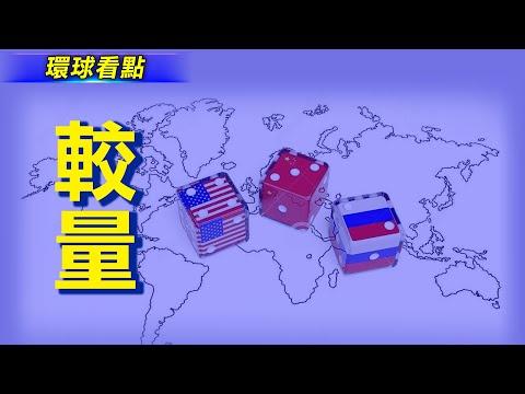 """中俄联合军演互利用?美军展示空中打击实力;张文宏也吹哨:形势更复杂 敌人更狡猾;湖北""""中招""""男涉黄 女方再传40人…;【希望之声TV-环球看点-2021/8/11】"""