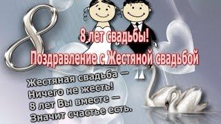 видео 8 лет свадьбы - Жестяная годовщина свадьбы: подарки, поздравления