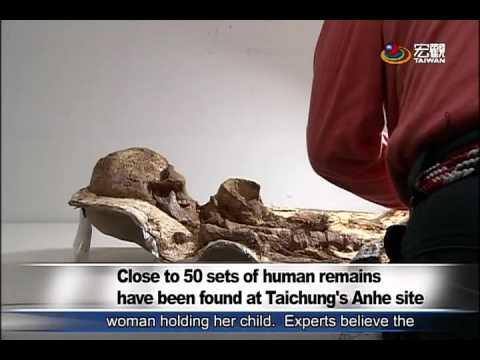 臺中安和遺址挖出母抱子人骨 Archaelogists discover 5000 year remains of mother holding child—宏觀英語新聞 - YouTube