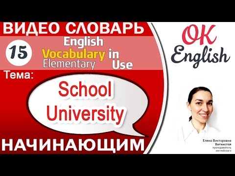 Тема 15 School, University - Обучение. 📕Essential English Vocabulary