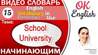Тема 15 School, University - Обучение. 📕Essential English Vocabulary