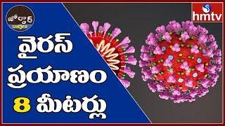 వైరస్ ప్రయాణం 8 మీటర్లు  || Jordar News | hmtv