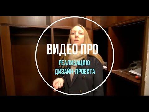 Видео про дизайн интерьера