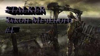 видео Stalker Закон Меченого - Часть 3 [Приключения на Юпитере]