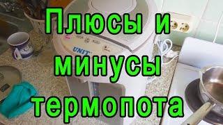 Чем термопот лучше чайника? Обзор темопота UNIT UHP-110