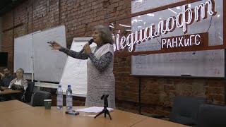 Лекция Катерины Мурашовой «С чем человек приходит в этот мир» в медиалоофте Президентской академии