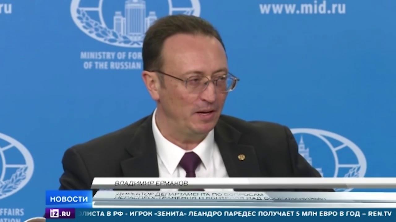 МИД пригласил послов всех зарубежных стран на брифинг по делу Скрипаля