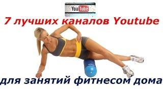 7 лучших каналов YouTube для занятий фитнесом дома