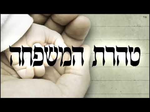 """טהרת המשפחה - הרב יצחק כהן שליט""""א - שיעור בזוהר הקדוש!"""