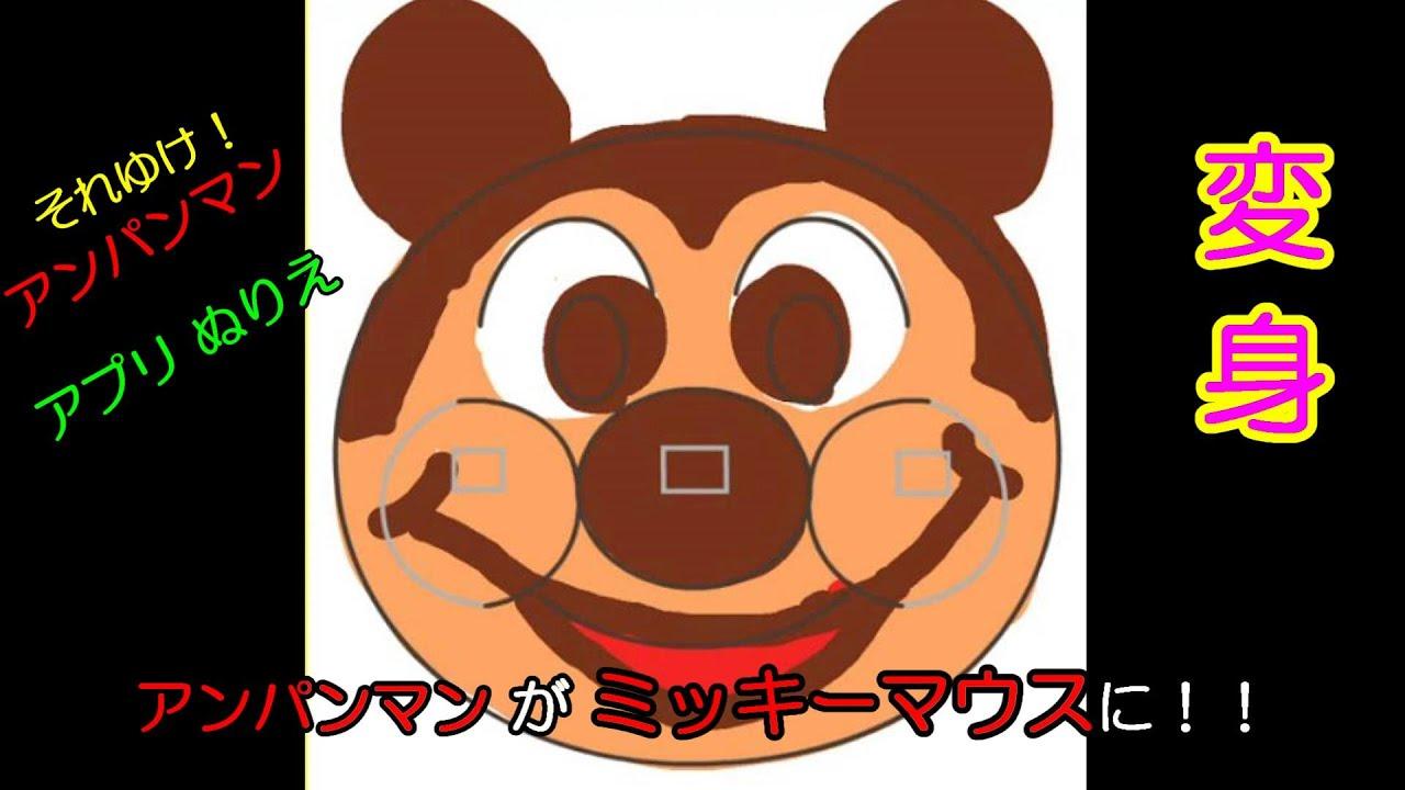 アンパンマンがミッキーマウスに変身アンパンマン アプリ ぬりえ