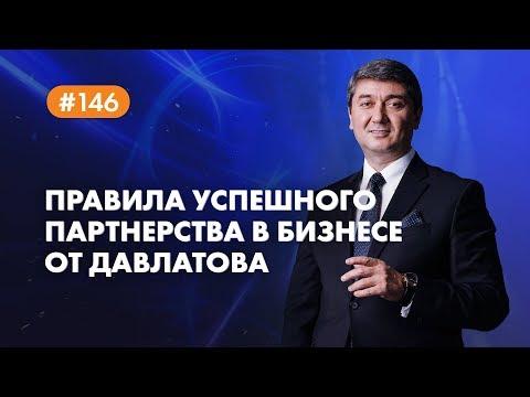 Правила УСПЕШНОГО ПАРТНЕРСТВА в бизнесе от Давлатова