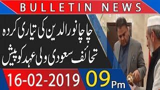 UK Headline & Bulletin | 9:00 PM | 16 February 2019 | Pakistan News
