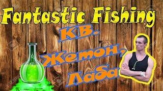 Fantastic Fishing Обучение Квест на жетон и одновременно лаба.
