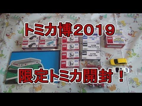 トミカ博で買ったトミカをあけるよin YOKOHAMA 2019