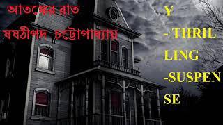 ATONKER RAAT(আতঙ্কের রাত)(Sunday Suspense)(NEW STORY)- SHASHTHIPADA CHATTOPADHYAY