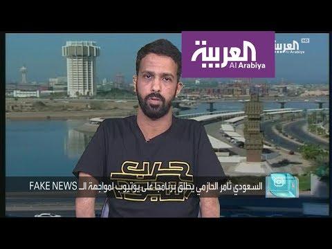 برنامج  THIS THE NEWS  يكشف الأخبار الزائفة ضد السعودية  - نشر قبل 2 ساعة