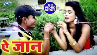 #Bablu Yadav 2020 का सुपरहिट #वीडियो सांग 2020 | Ae Jaan | Bhojpuri Song 2020