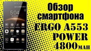 Ergo A553 Power Dual Sim grey полный обзор.