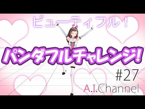 #27 【チャンネル登録者数】パンダフルチャレンジ!【3,000人突破!】