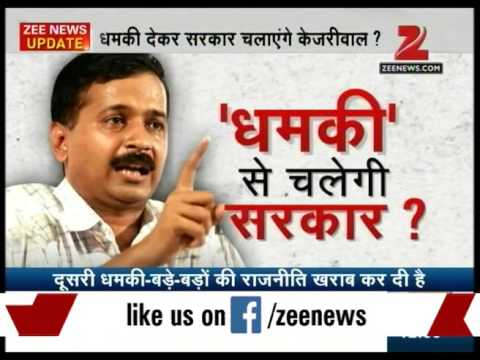 Arvind Kejriwal's Warning to Bureaucrats