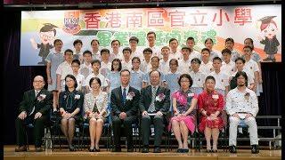 Publication Date: 2018-07-07 | Video Title: 20180629 香港南區官立小學 2017-2018 畢業