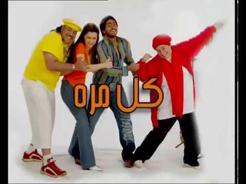 Tamer Hosny - kol mara / تامر حسني- كل مره