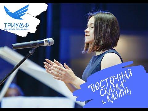 VIII Международный конкурс-фестиваль Восточная сказка в Казани