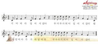시마마카(탄자니아)_세계민요 악곡암기 [전공음악 다이애나 & 뮤직서커스]