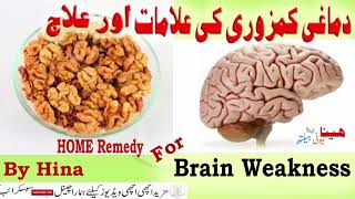 Brain Weakness||Dimagi Kamzori Ka ilaj in Urdu|| Health Tips In Urdu