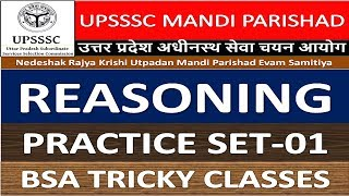 UPSSSC MANDI PARISHAD REASONING PRACTICE SET-01 || UPSSSC SAMPLE PAPER || REASONING || BSA TRICKY