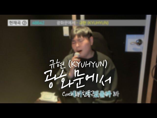 규현 (KYUHYUN) - 광화문에서 (Cover by 한동근)