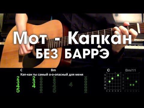 Мот - Капкан РАЗБОР ПЕСНИ АККОРДЫ И БОЙ (БЕЗ БАРРЭ)