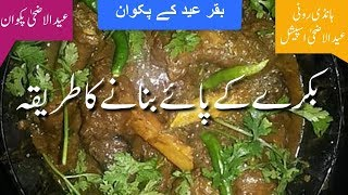 Bakre Ke Paye Banane Ki Tarkeeb بکرے کے پائے Goat Trotters How To Cook Bakra Mutton Paya