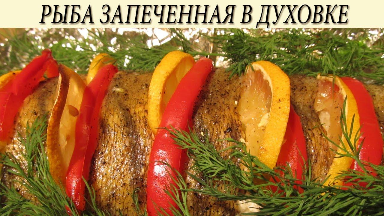 Рыба в духовке рецепты в фольге видео