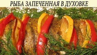 Рыба в духовке. Запеченная рыба в духовке.