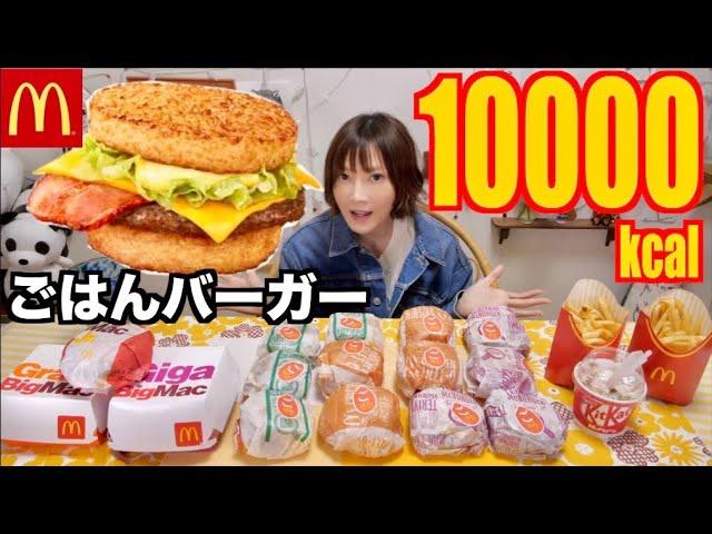 【大食い】[マクドナルド]ごはんバーガー全種類×12食べてみた![ビッグマックジュニア,グラント,ギガ食べ比べ]約10000kcal【木下ゆうか】