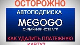 MEGOGO подписка как удалить платежную карту? МеГоГо