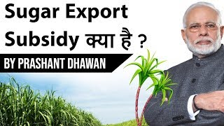 Sugar Export Subsidy क्या है ? Current Affairs 2019