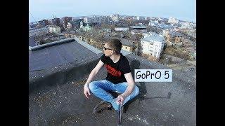 goPro 5 (супер широкий угол обзора)