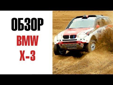 Спортивный прототип BMW X3. Обзор гоночного автомобиля для ралли-рейдов. Супротек Рейсинг