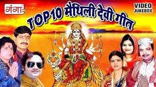 Top 10 मैथिली देवी गीत   Top 10 Devi Geet 2017   Maithili Songs   Devigeet 2017 JUKEBOX