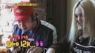 [RUNNINGMAN THE LEGEND] [EP 353-2]   Dasha is making KwangSu's heart race!(ENG SUB)