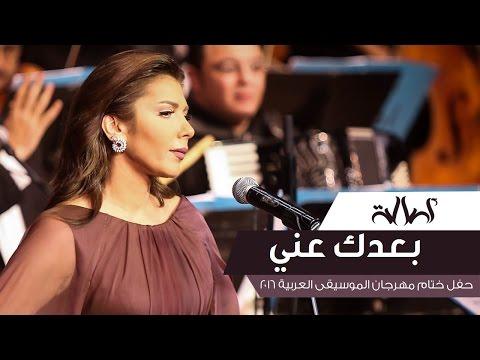 Assala - Boaadak Anni [ Cairo Opera House 2016 ]