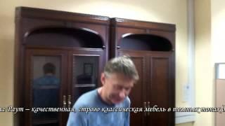 видео Комплект мебели для кабинета руководителя Раут
