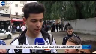 الجزائر العاصمة: تلاميذ ثانوية محمد أسياخم بالشراقة يخرجون عن صمتهم