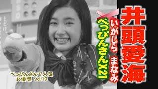 女優魂 井頭愛海 べっぴんさんX21 国民的美少女X21のメンバーから飛び出...