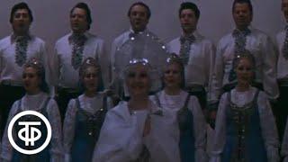 Люблю тебя, моя Россия. Концерт хора им. М.Пятницкого (1980)