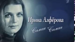 Самая самая (Ирина Алфёрова)