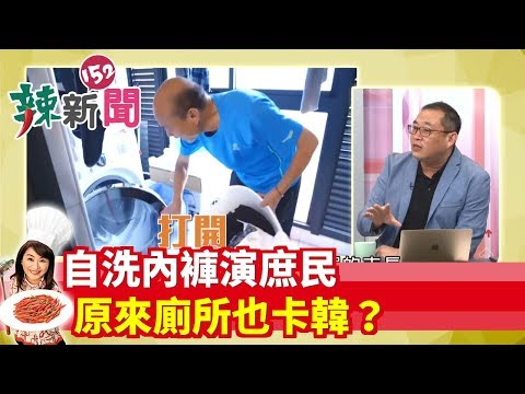 【辣新聞152】自洗內褲演庶民 原來廁所也卡韓? 2019.11.04